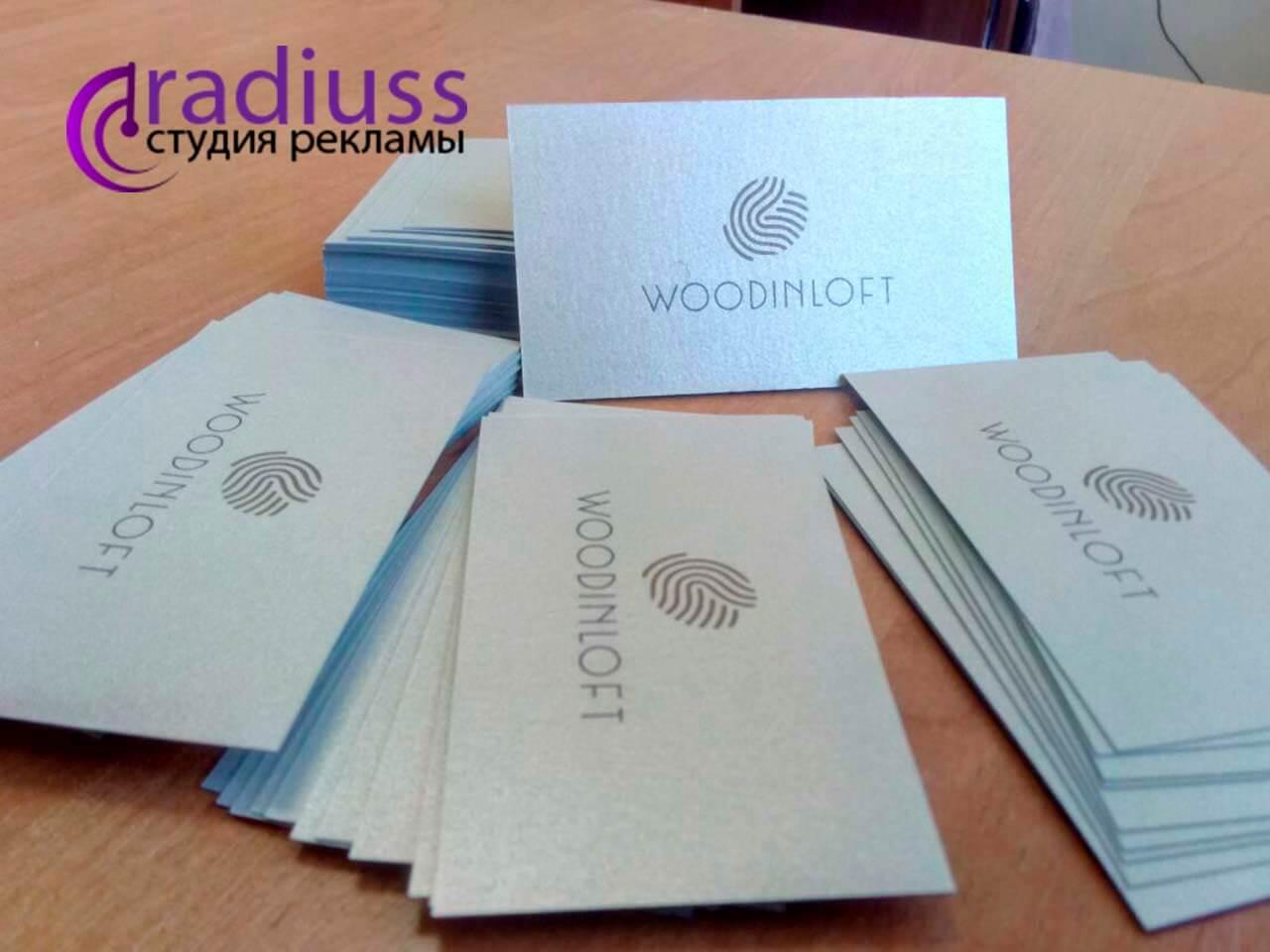 Печать визиток фото № 9