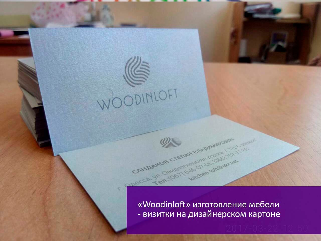 Печать визиток фото № 10